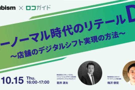 ニューノーマル時代のリテールDX 〜店舗のデジタルシフト実現の方法〜