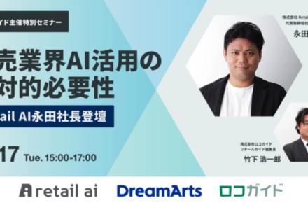 【Retail AI永田社長登壇】小売業界AI活用の絶対的必要性