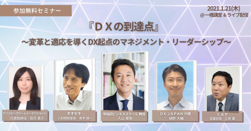 ~変革と適応を導くDX起点のマネジメント・リーダーシップ~