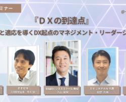 「DXの到達点」エグゼクティブセミナー