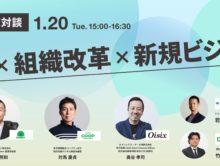 【専門家対談】DX × 組織改革 × 新規ビジネス