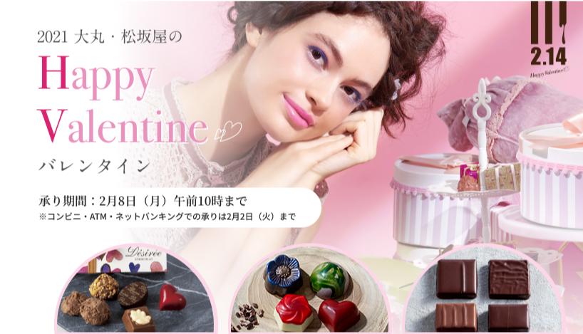 大丸・松坂屋2021年のバレンタイン