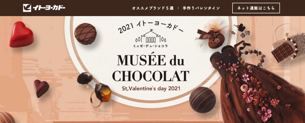 イトーヨーカドーのバレンタイン2021年