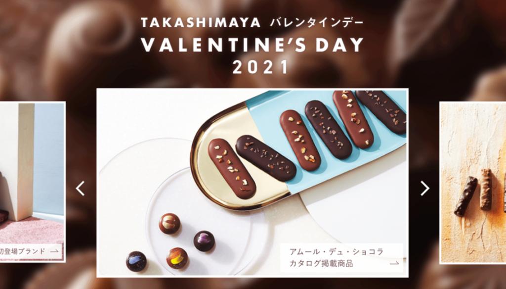 高島屋バレンタイン2021年
