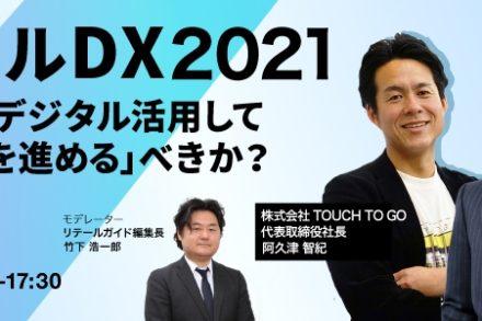 リテールDX2021