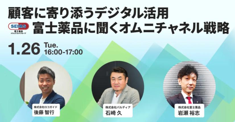 近日開催予定のWEBセミナー