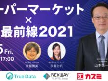 スーパーマーケット×DX最前線2021