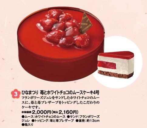 デイリーヤマザキの「ひなまつり 苺とホワイトチョコのムースケーキ4号」