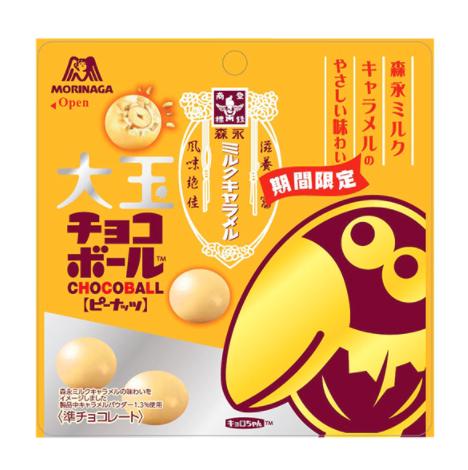 ファミマの「大玉チョコボールピーナッツ森永ミルクキャラメル味」