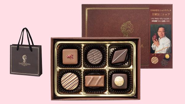 セブン-イレブンのホワイトデー商品「テオブロマコレクション ショコラ 6個入」