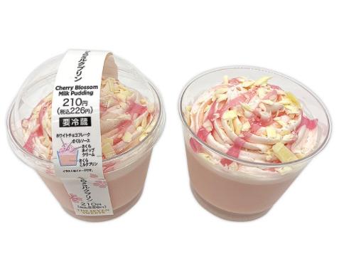 セブンの桜スイーツ「さくらミルクプリン」