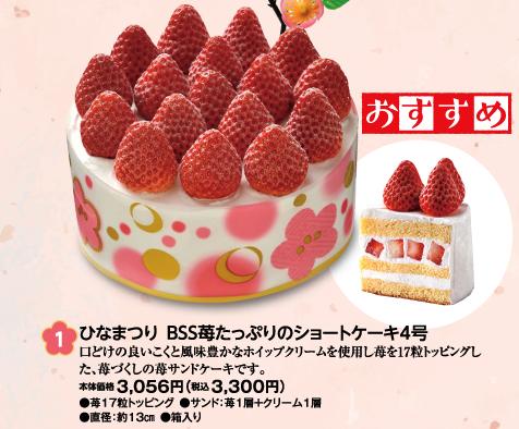 デイリーヤマザキの「ひなまつり BBS苺たっぷりのショートケーキ4号」