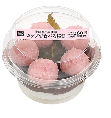 カップで食べる桜餅