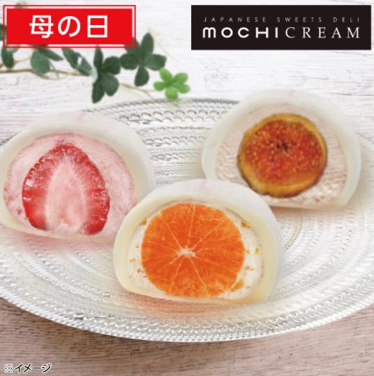 母の日のギフト「モチクリーム フルーツモチクリームアイス詰合せ」