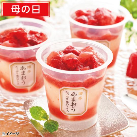 母の日のギフト「博多あまおうたっぷり苺のアイス」