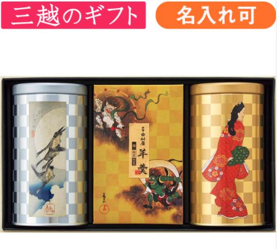 母の日のギフト「〈愛国製茶〉掛川煎茶・〈新宿中村屋〉羊羹詰合せ」