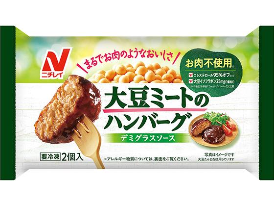 「大豆ミートのハンバーグ」