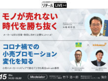 【7月15日開催】リテールLIVE特別無料セミナー