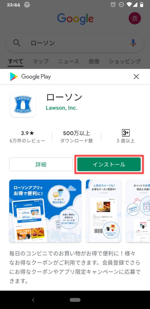 ローソンアプリの画面