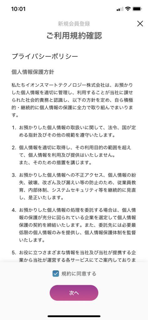 イオンペイ利用規約