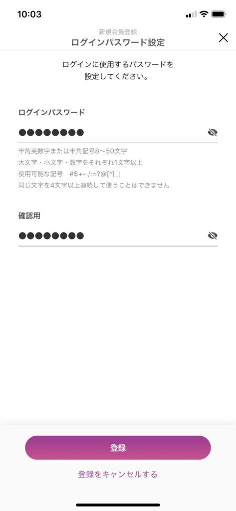 イオンペイのパスワード設定画面