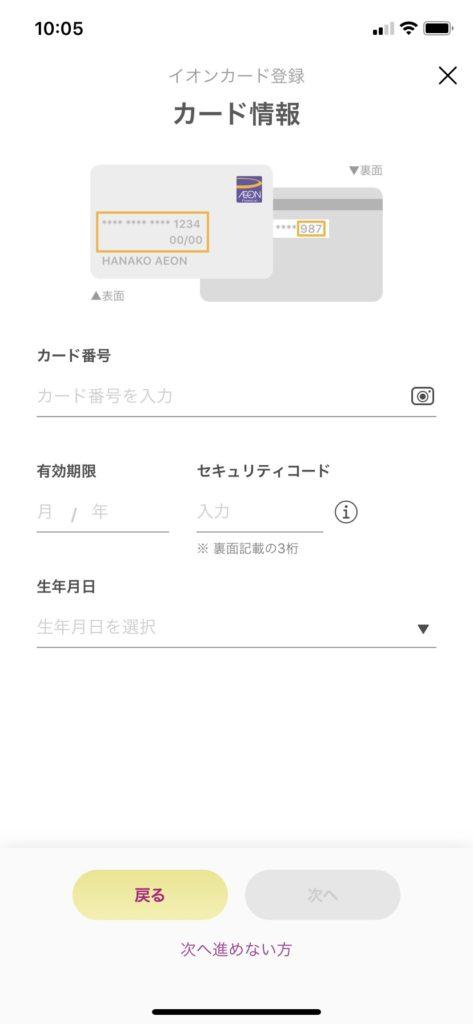イオンペイのカード情報登録画面