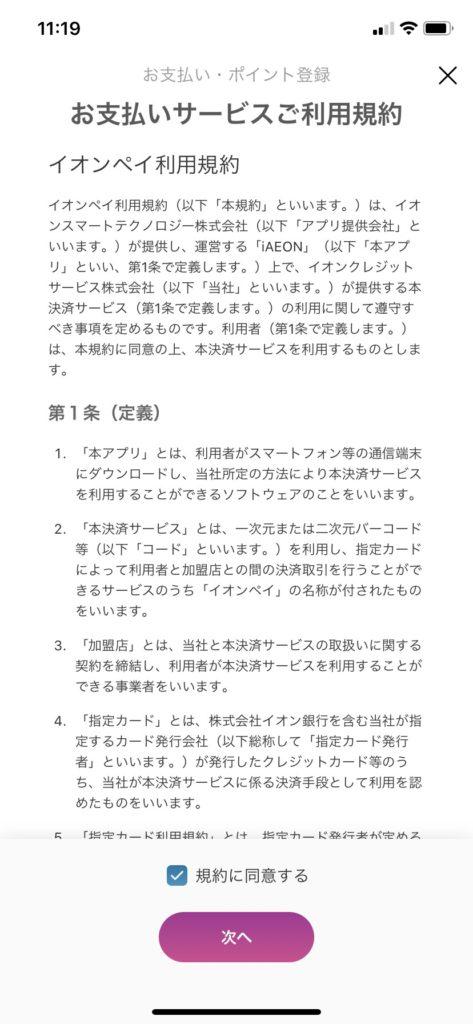イオンペイの利用規約画面