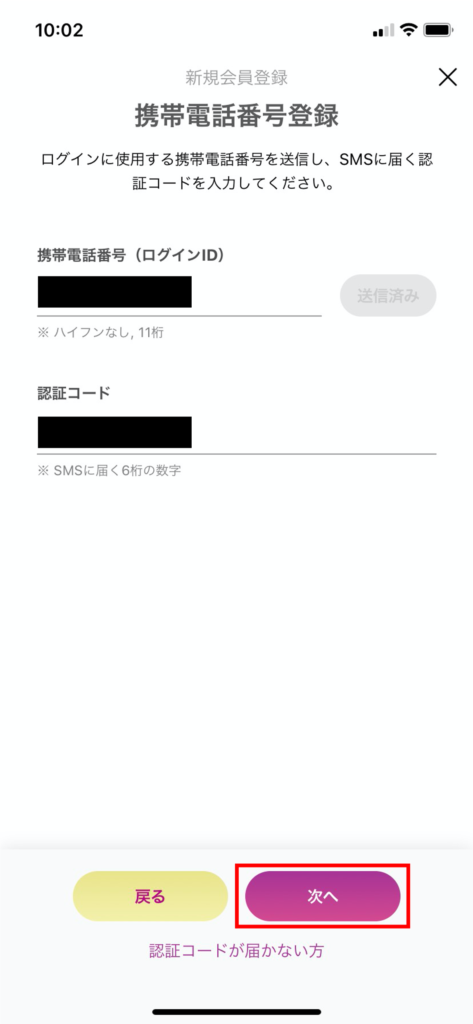 イオンペイの携帯電話登録画面