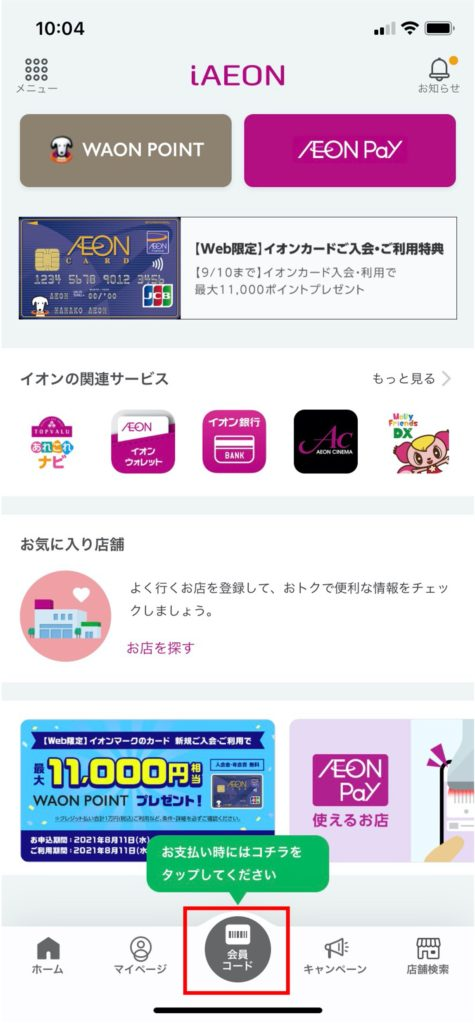 iAEONのホーム画面