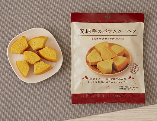 納芋のバウムクーヘン 6個